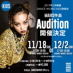 18_9_maiko_audition_newSNS