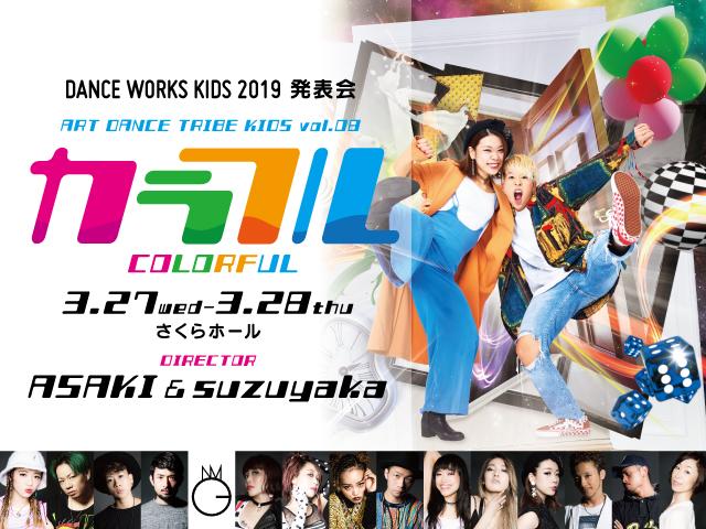 DANCEWORKS KIDS発表会[ART DANCE TRIBE KIDS VOL.8]