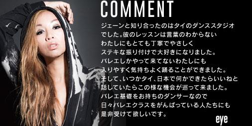 とむJANE_eyeコメント