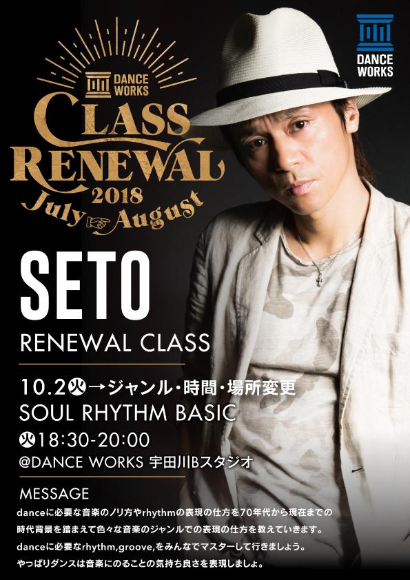 SETO_web