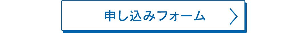 W_off_moushikomi