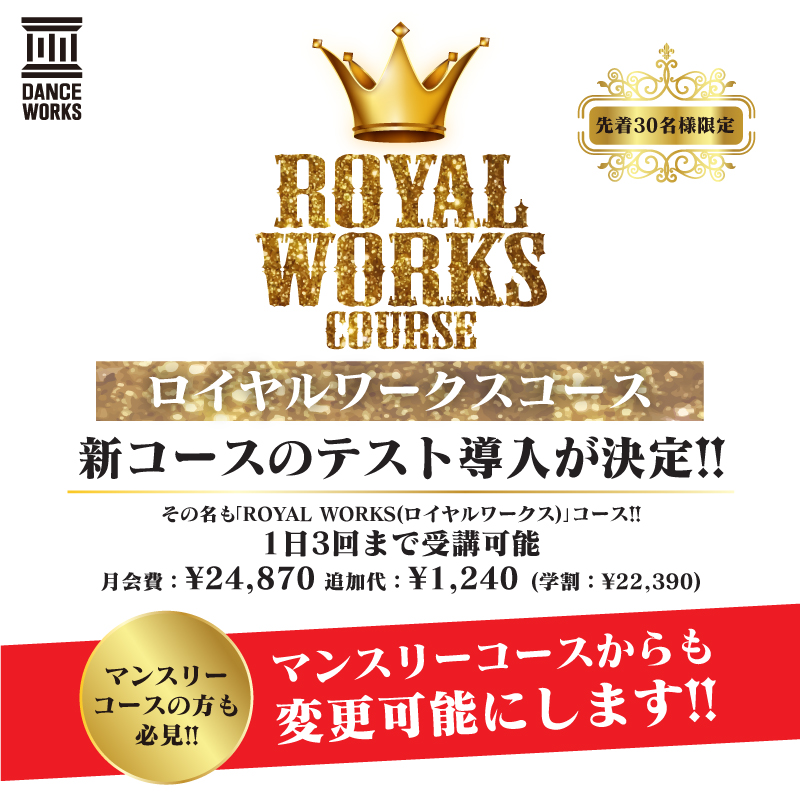 W_royal-course-kokuchi_20180914_SNS