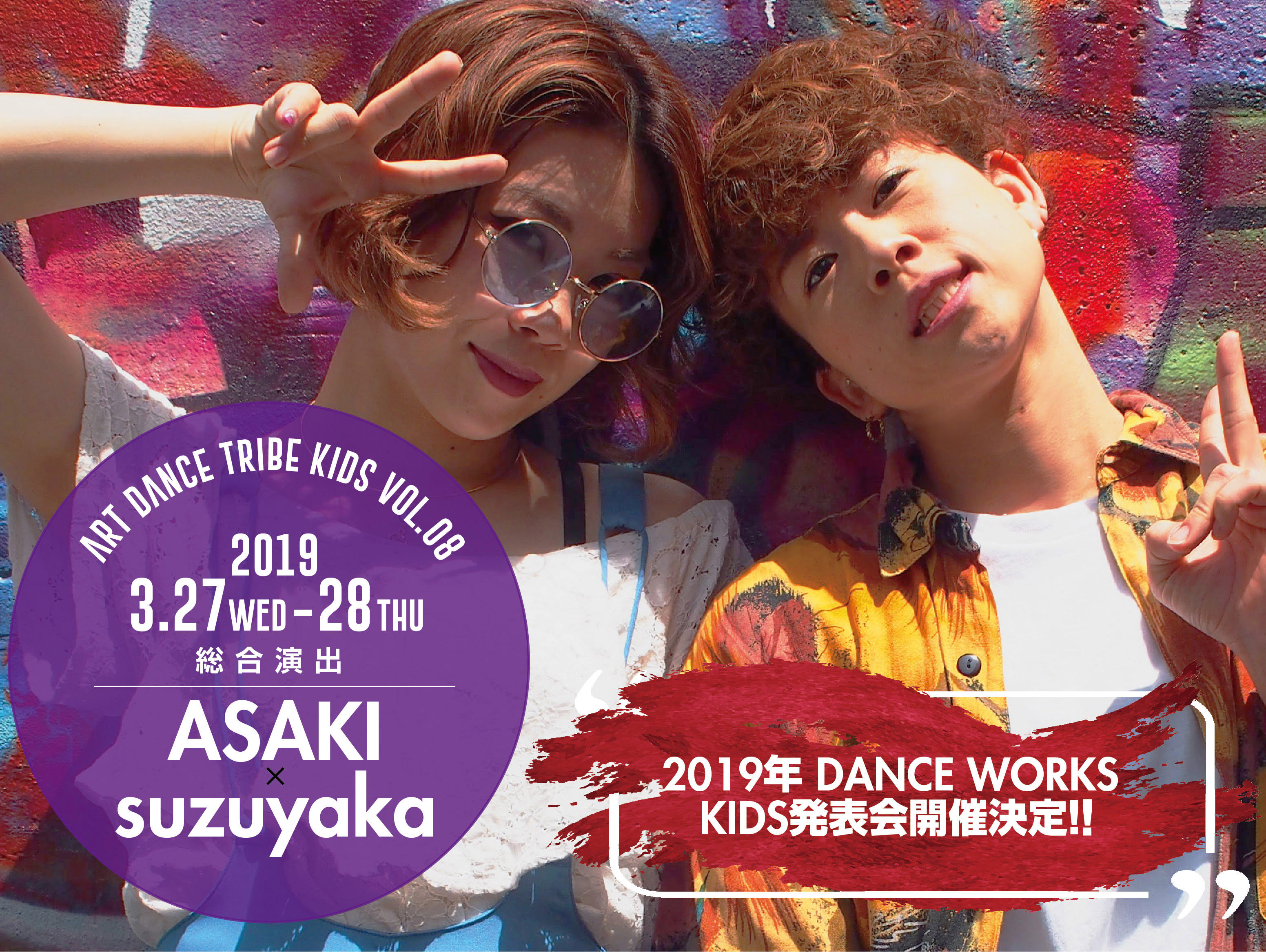 DANCEWORKS KIDS発表会[ART DANCE TRIBE KIDS VOL.8]総合演出
