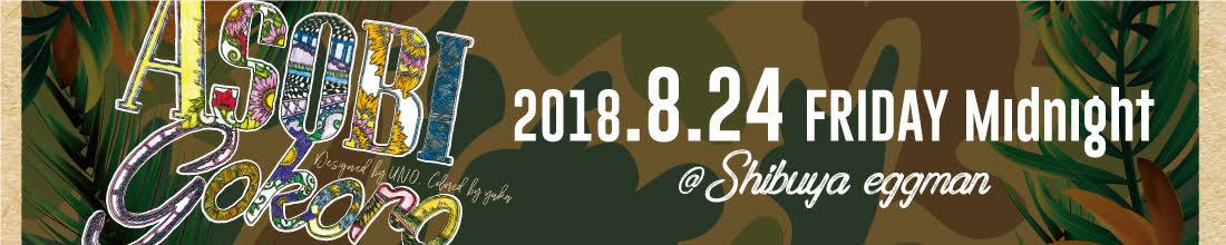 ASOBIGOKORO〜2018.8.24〜