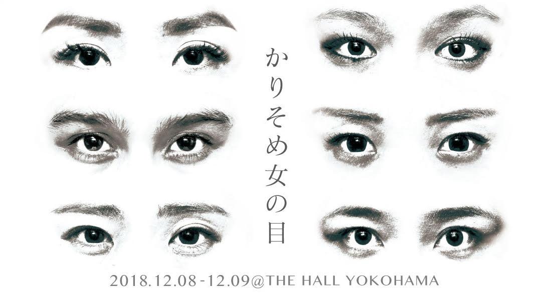 松田尚子 produce 公演『かりそめ女の目』