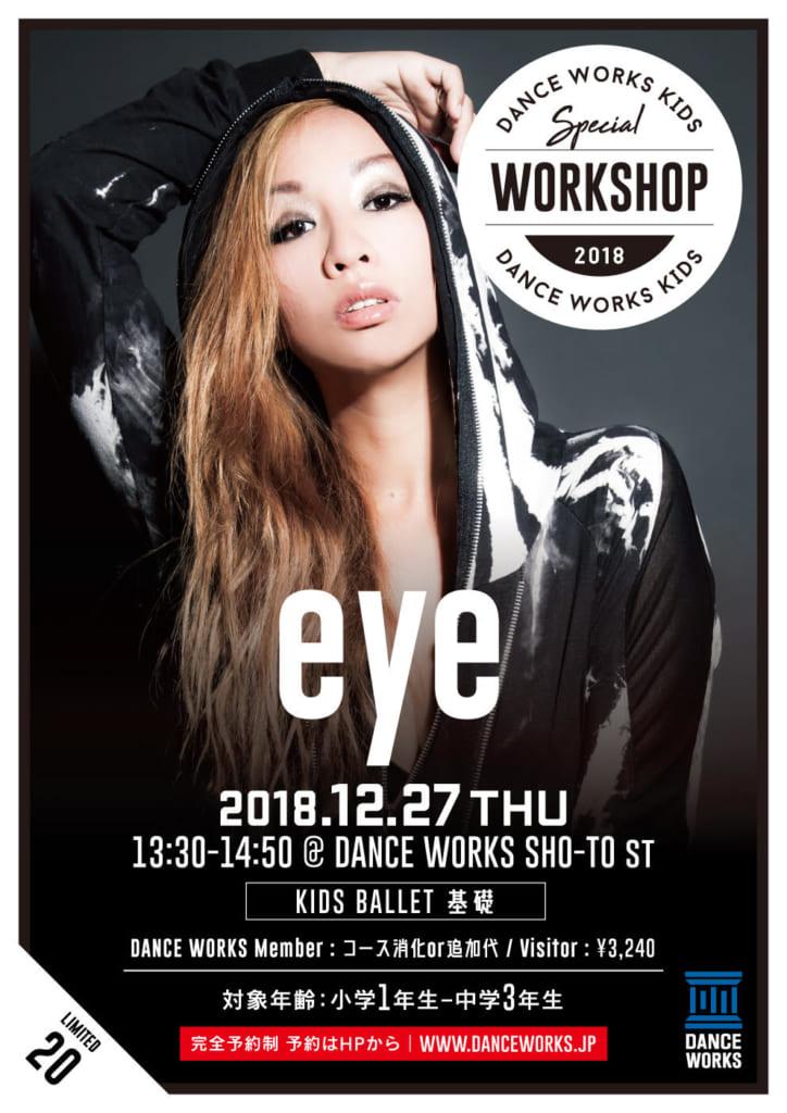 eyeさんWS POP