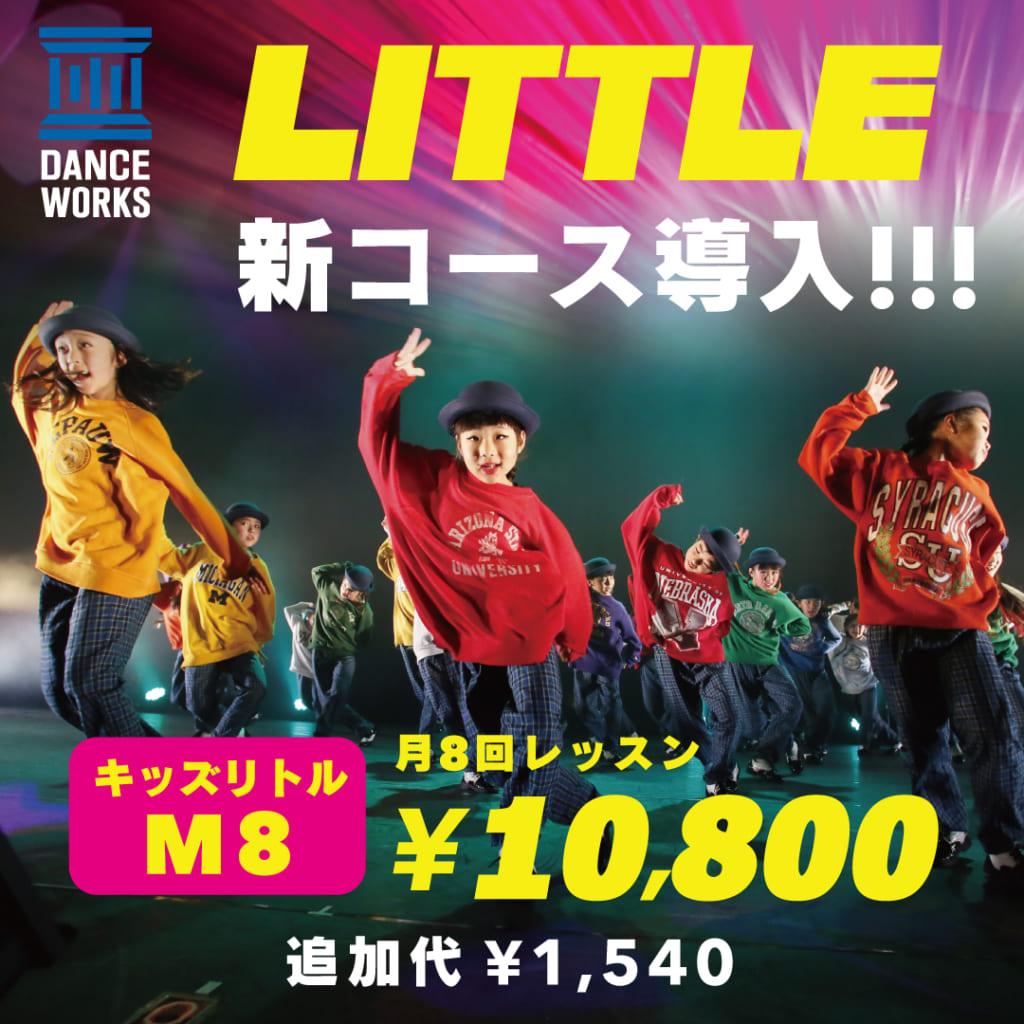 181121_W_little_SNS_01
