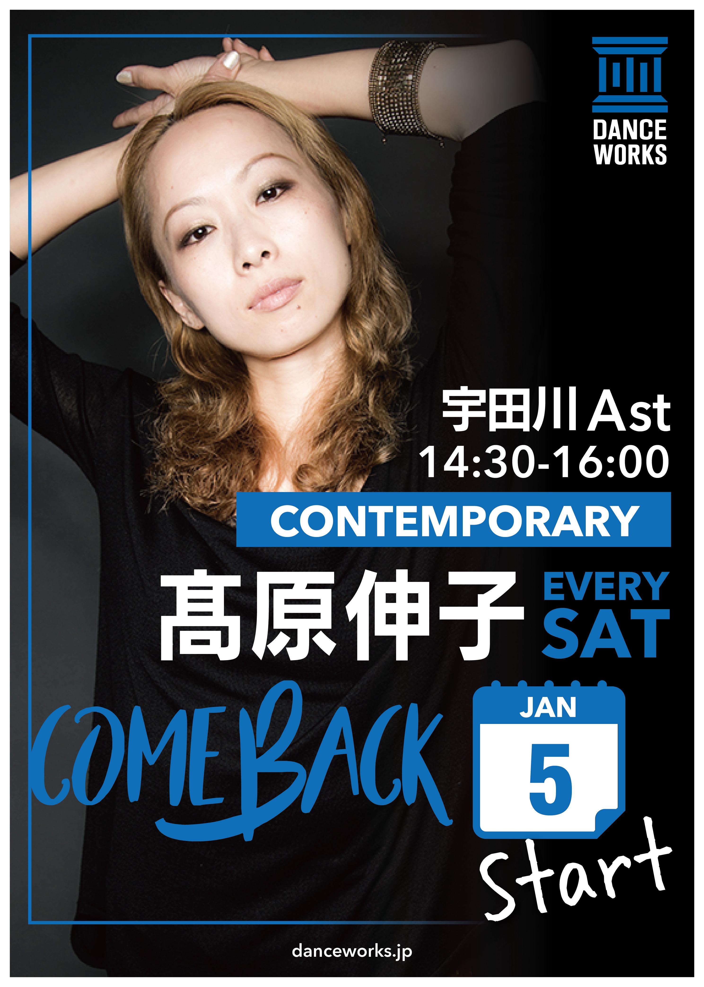 18.11_W_高原伸子BACK_アートボード 1