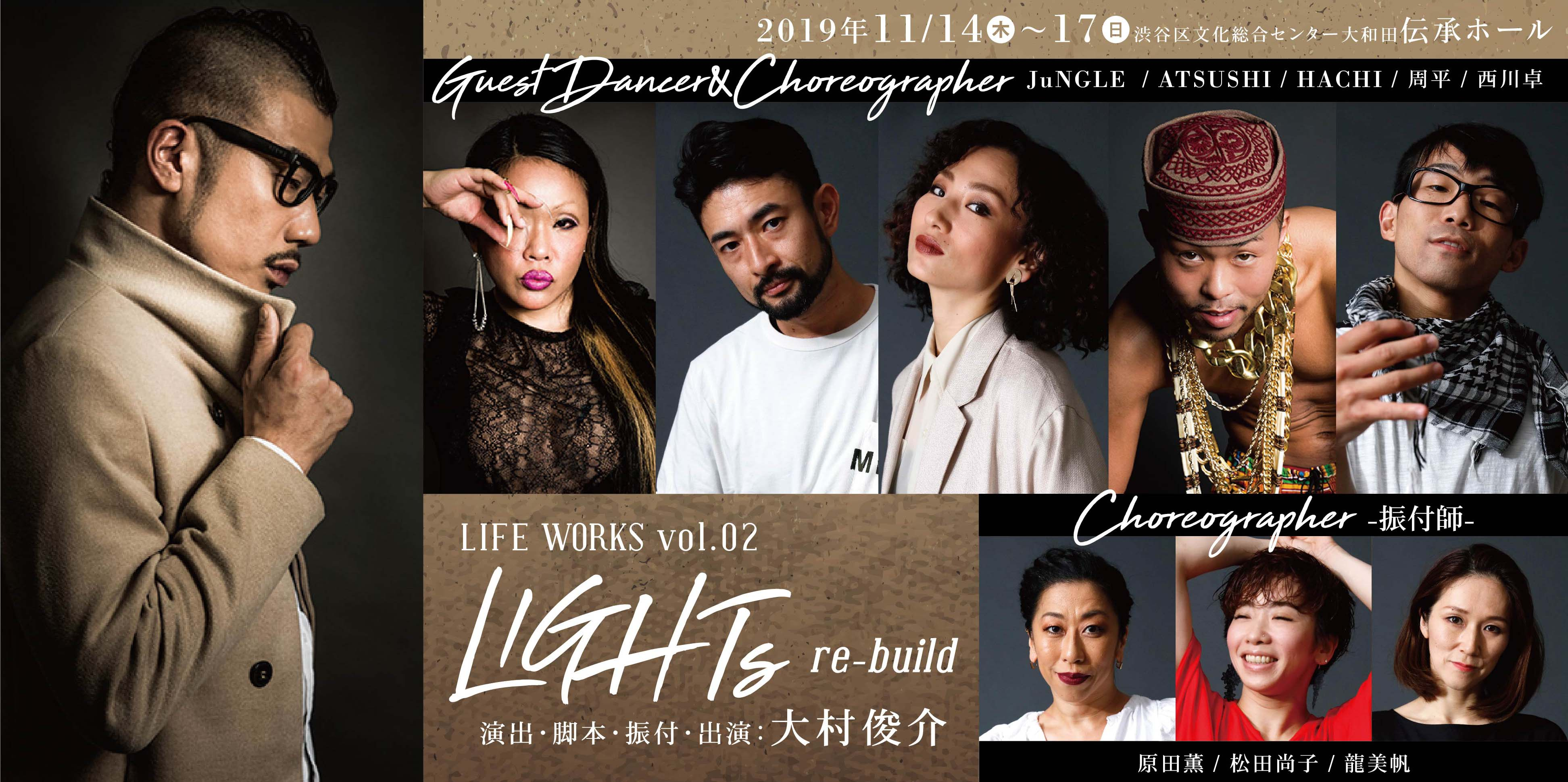LIFE WORKS vol.2 「LIGHTs」re-builld