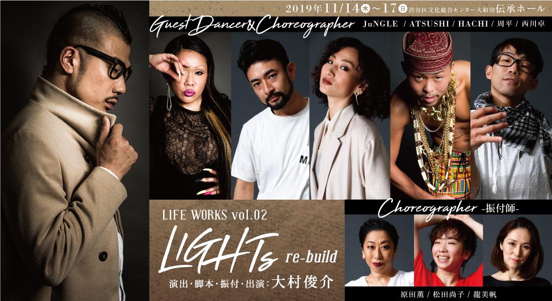 LIFE WORKS vol.2「LIGHTs re-build」