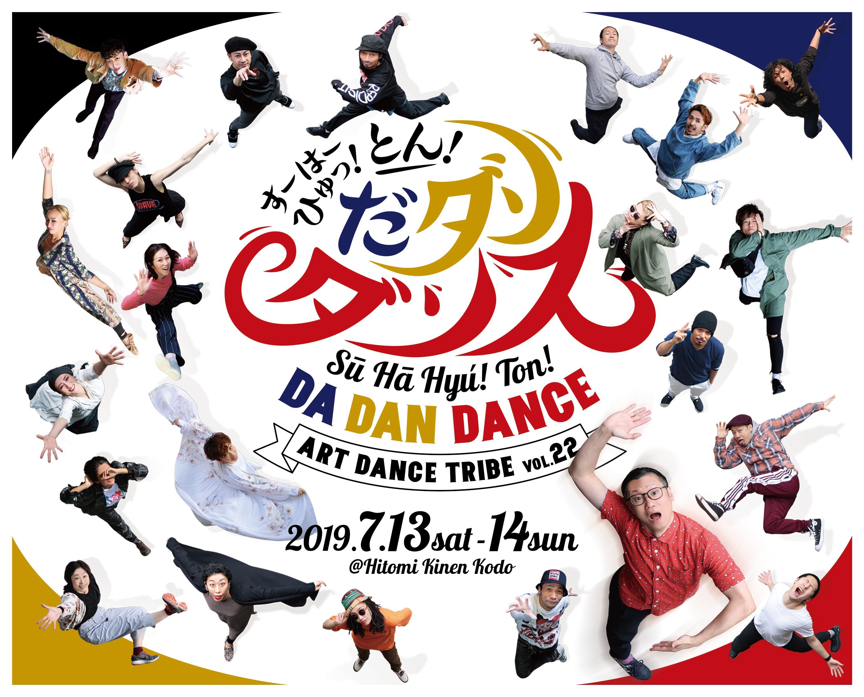 ART DANCE TRIBE vol.22「すーはーひゅっ!とん!だ ダン ダンス」
