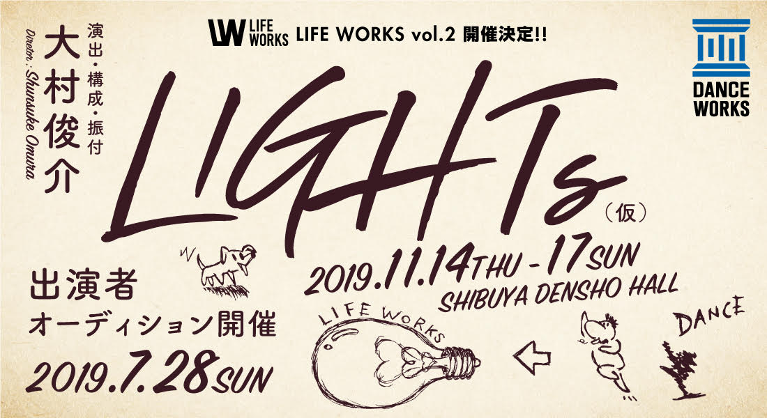 LIFE WORKS vol.2「LIGHTs」(仮)