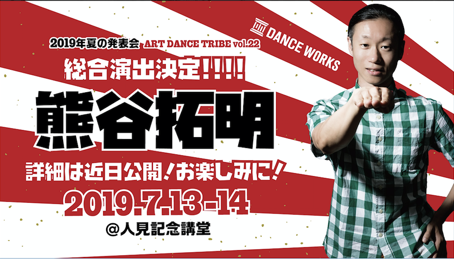ART DANCE TRIBE vol.22 「すーはーひゅっ!とん!だ ダン ダンス」