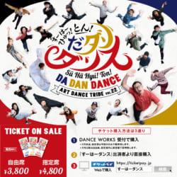 19.05_ADT22_チケット販売中-03
