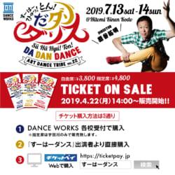 ADT22_ticket01