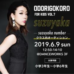 OGK_suzuyaka