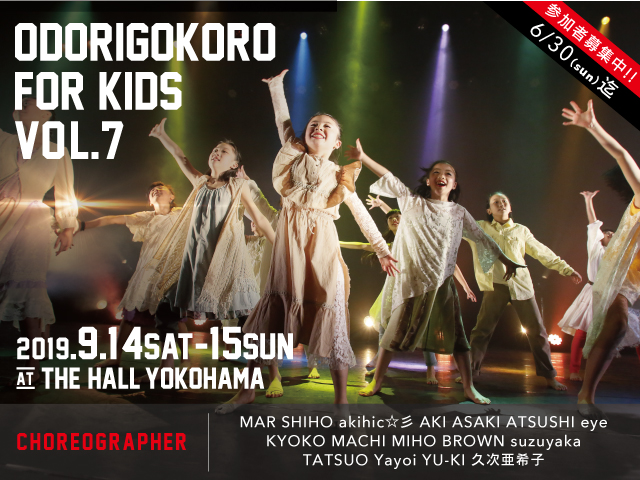 ODORIGOKORO for KIDS vol.7