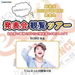 19.06_W_ADT22_Rei姉妹校ツアー告知画像_アートボード-1