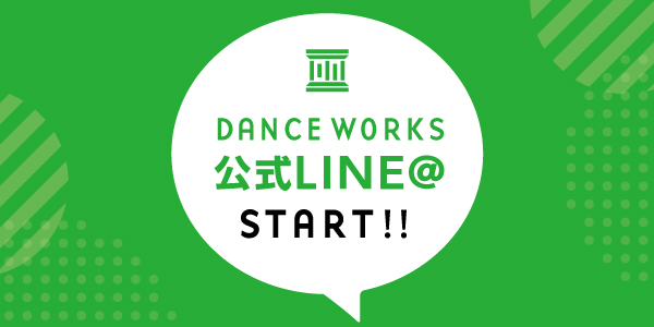 DANCE WORKS公式LINE登録受付中!