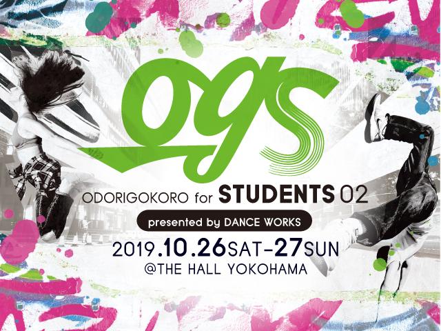 ODORIGOKORO FOR STUDENTS 「OGS」vol.2