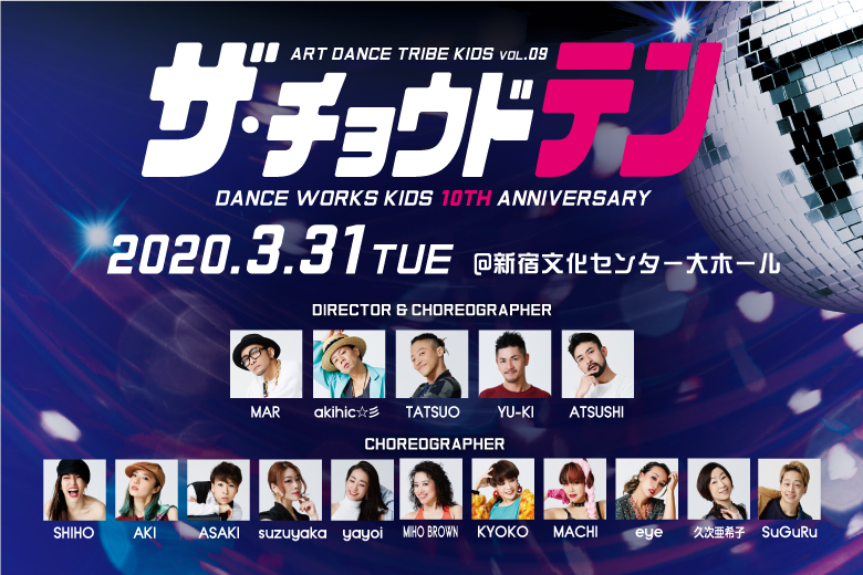 DANCE WORKS KIDS 10th Anniversary STAGE
