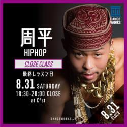 周平CLOSE-CLASS