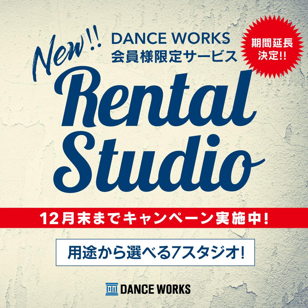 W_rental_SNS01 (2)