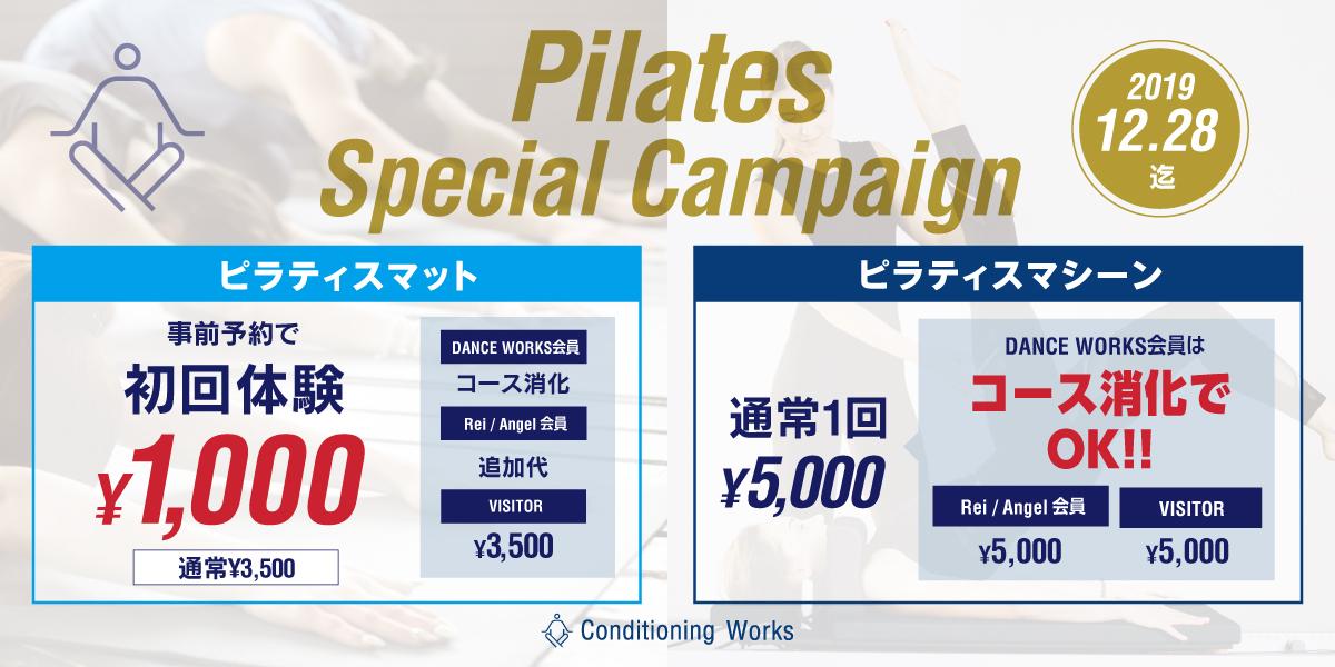11.12月限定BIGキャンペーン!