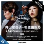 19_9_W_井出杉原振替WS(1)
