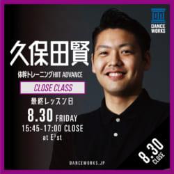 久保田close_class