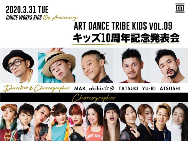 DANCE WORKS KIDS 10th Anniversary STAGE
