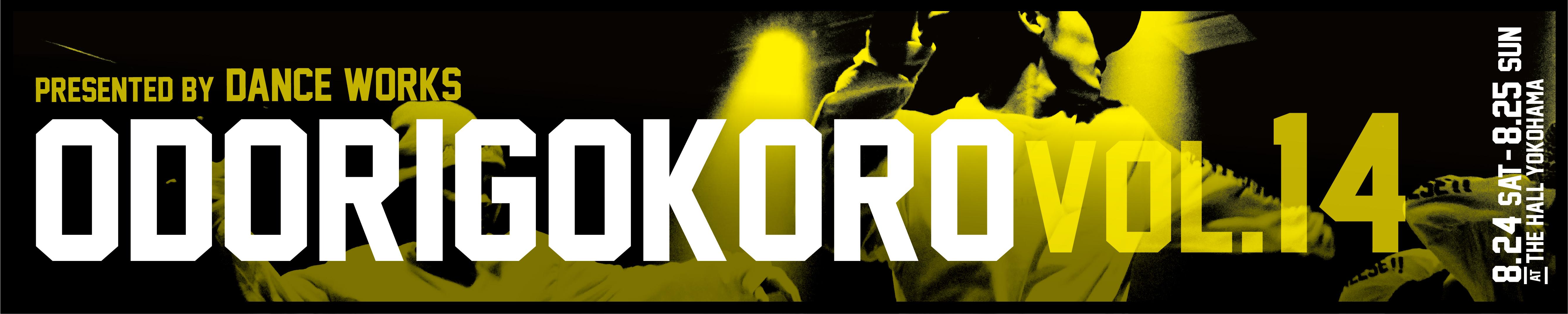 ODORIGOKORO vol.14 ギャラリー