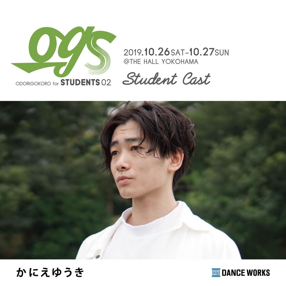 19.09_W_OGS vol.2_出演者告知画像_アートボード 1 のコピー 4