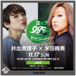 19.10_W_OGS_井出恵理子+米田絢美 POP-01