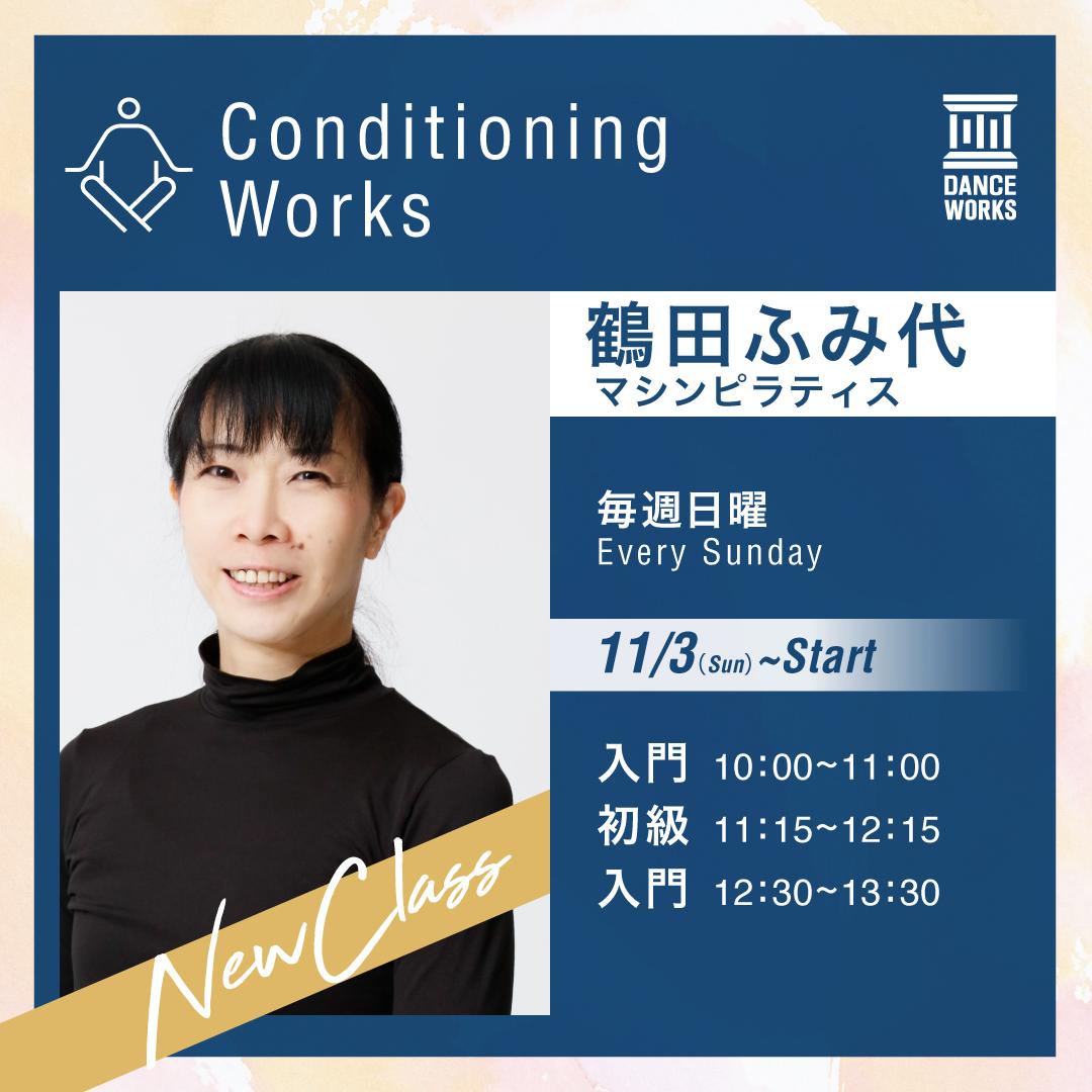 1571899448181CW鶴田-NC-SNS