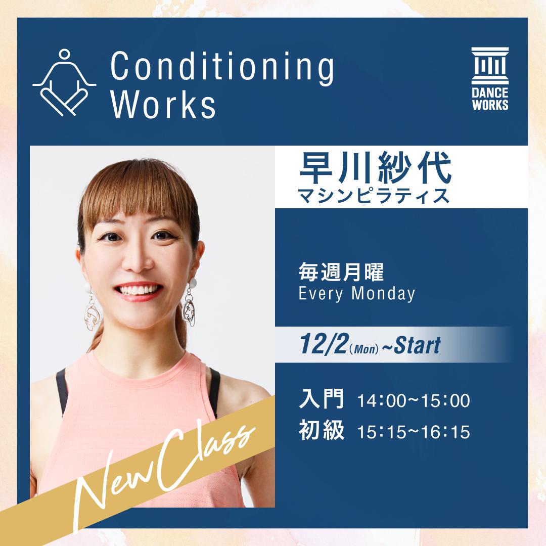 1571899553406CW早川-NC-sns