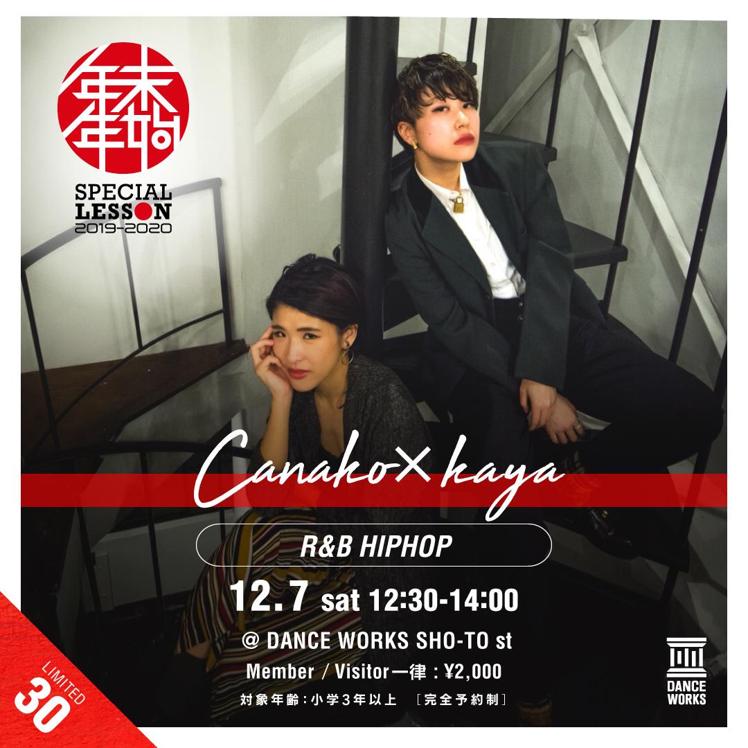 canako&kaya-WS-SNS