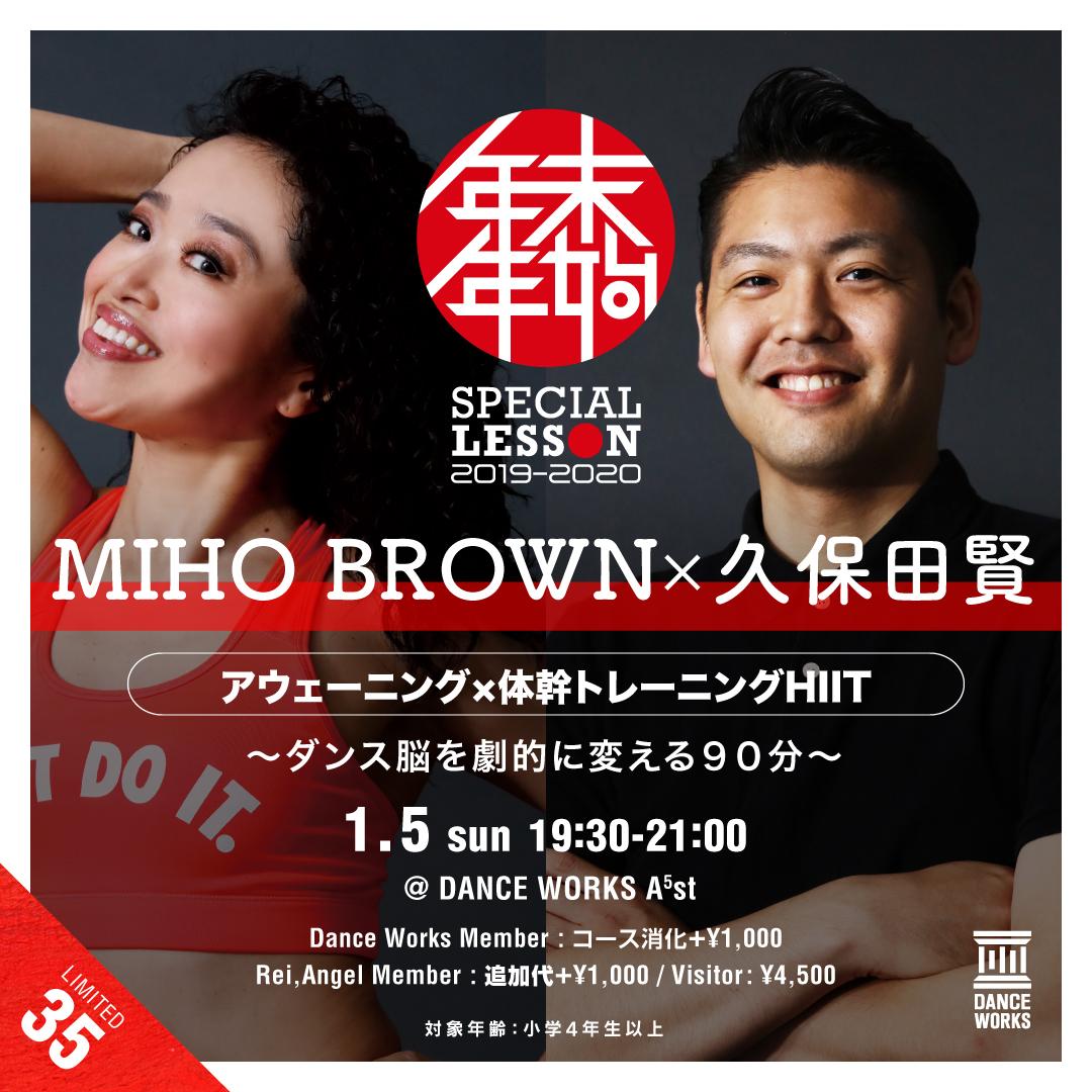 MIHOBROWN&久保田賢-WS