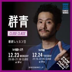 群青close_class
