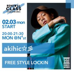 19.12_renewal_akihico-05
