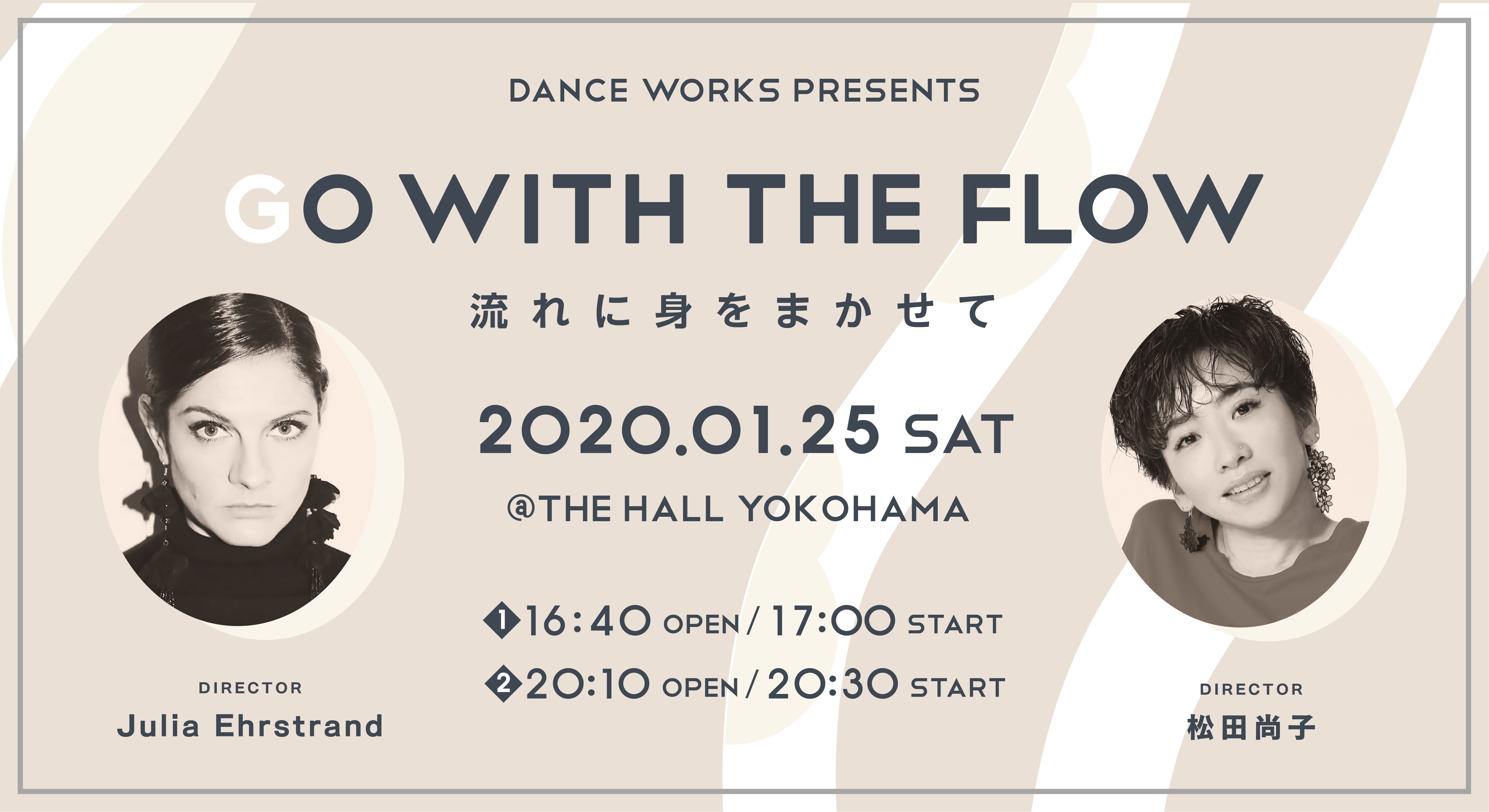 Go with the flow〜流れに身を任せて〜
