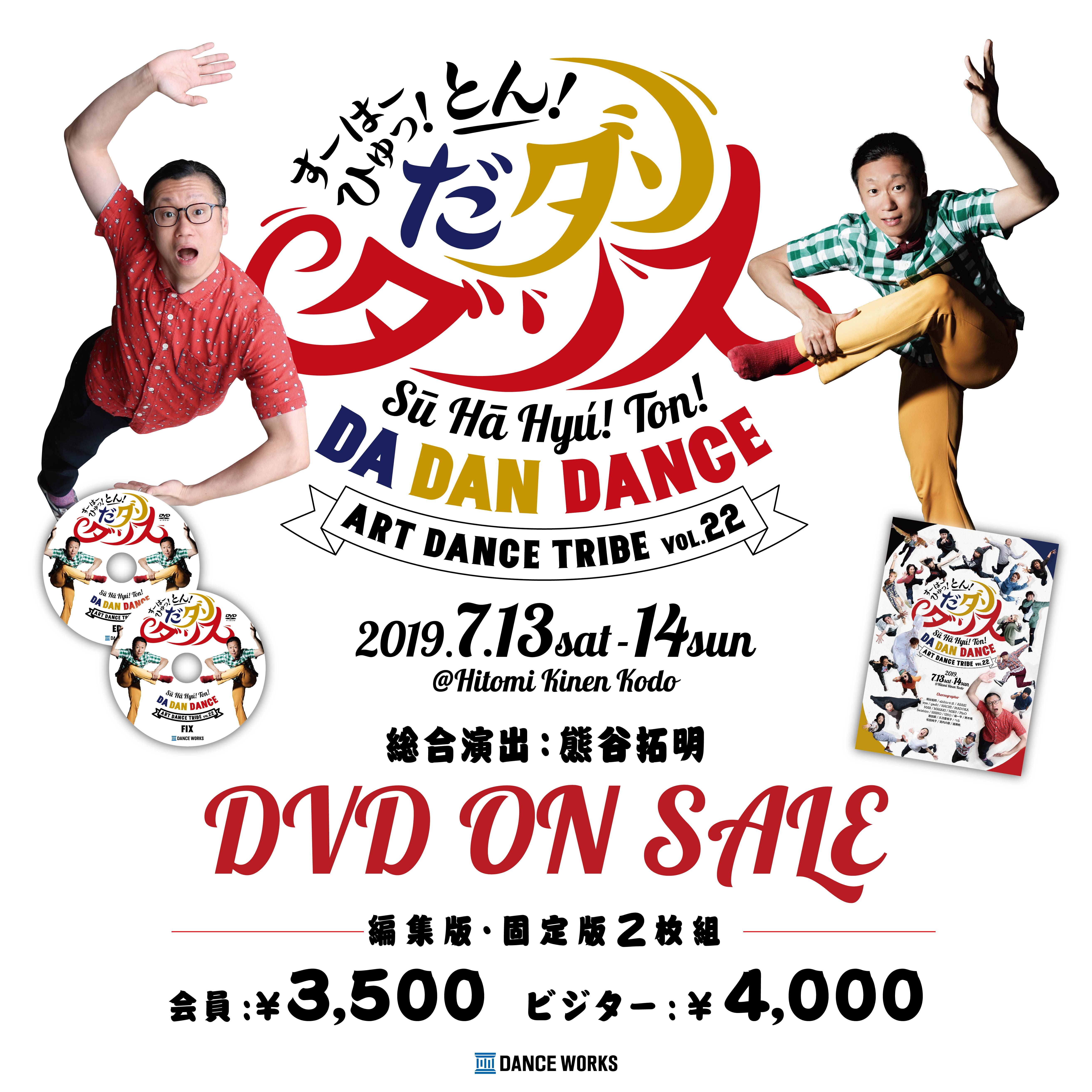 19.08_W_ADT_DVD_POPのコピー-01