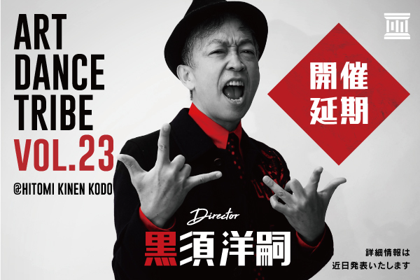 ART DANCE TRIBE vol.23総合演出