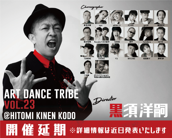 ART DANCE TRIBE vol.23