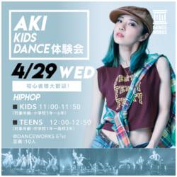 20.01_W_KIDS_体験会_AKI _アートボード 1
