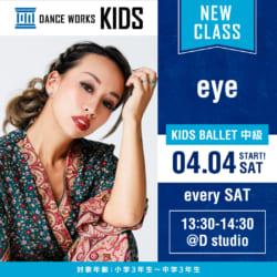 W_KIDS_NC_eye_SNS
