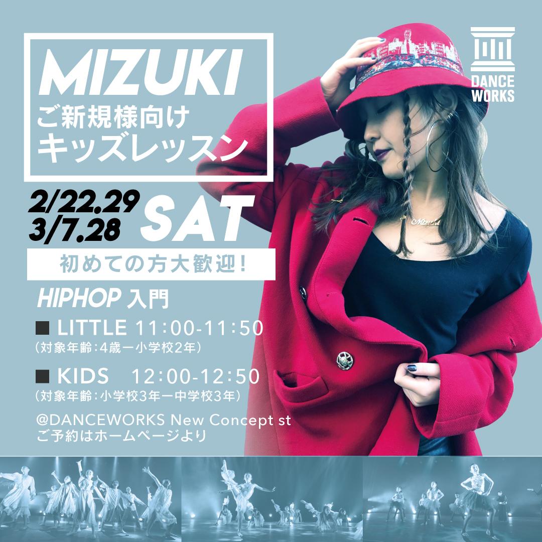 20.01_W_KIDS_体験会_MIZUKI