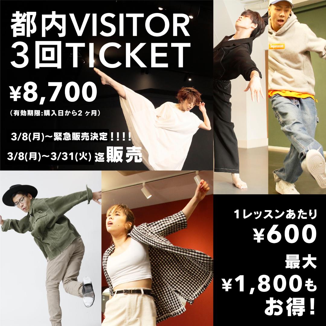 ビジター3-8〜のコピー
