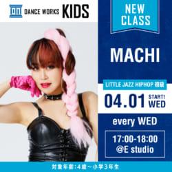 MACHI初級KIDS_NCSNS