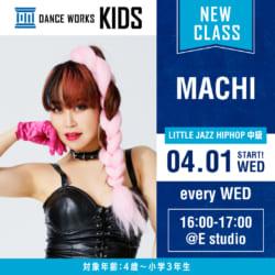 MACHI中級KIDS_NCSNS